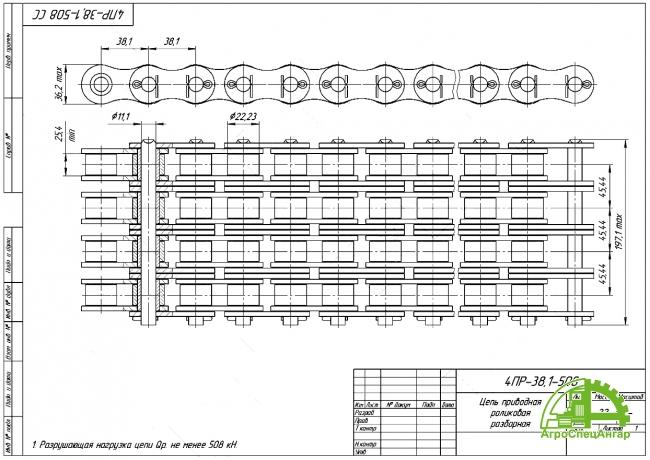 Цепь 4ПР-38,1-508