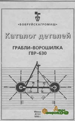 Каталог грабли ГВР-630