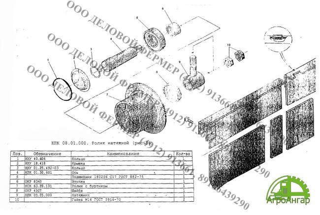 Крышка ККУ.18.418 (на ролики, встрях.)
