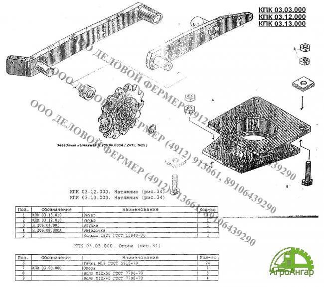 Натяжник КПК 03.13.000 (Z=13, t=25) (в сборе)