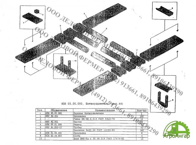 Полотно КПК 0501000 редкопрутковое (45 прутков, 1,25 м, ботвоудал.) КПК-2-01, КПК-3