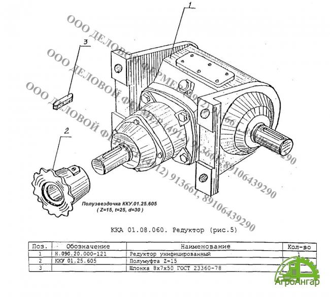 Редуктор Н.090.20.000-121 (КПК промеж. на верх)