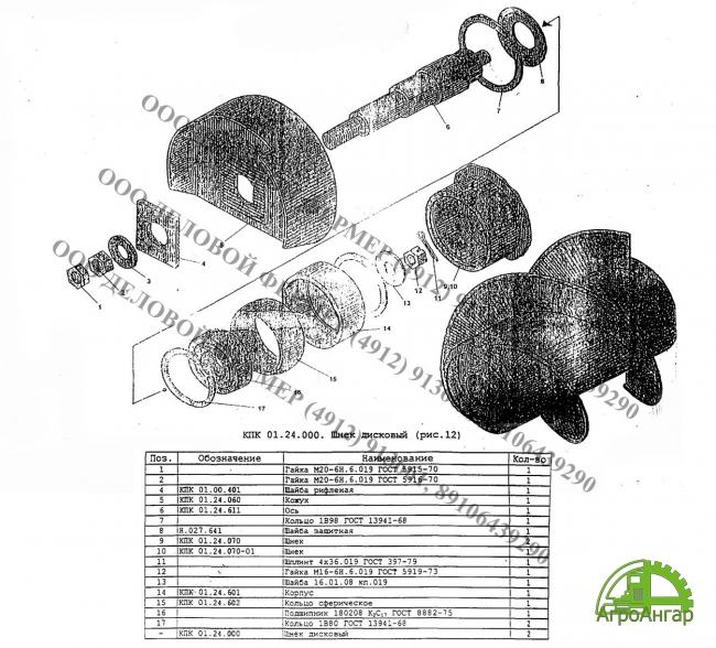Шнек дисковый КПК 01.24.000 (в сборе) правый