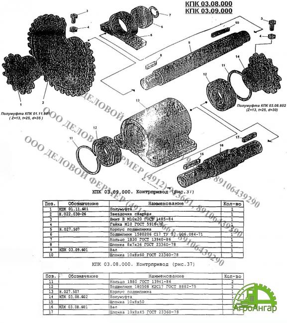 Вал привода промежуточный КПК 03.08.000 (в сборе) боковой