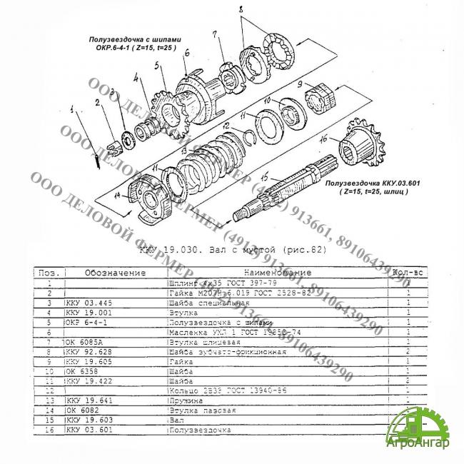 Втулка шлицевая ОК 6085А