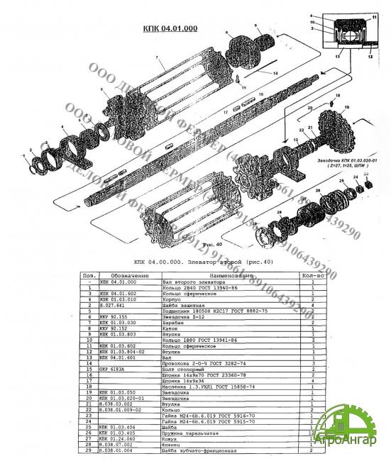 Звездочка КПК 01.03.020-01 (Z=27, t=25, ШПИ)