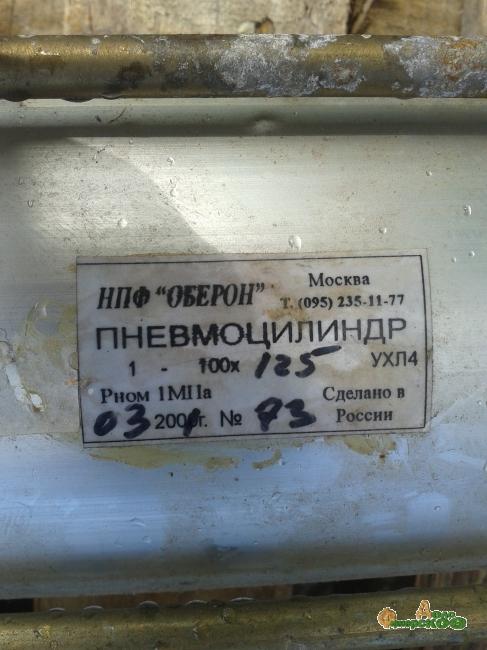 Пневмоцилиндры 100х125 63х125 100х450 УХЛ4 - 8-965-710-77-77 - Андрей