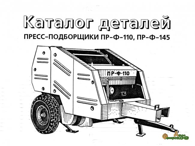 Каталог на прессподборщик ПРФ-145/180