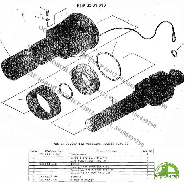 Вал карданный КПК 03.01.000