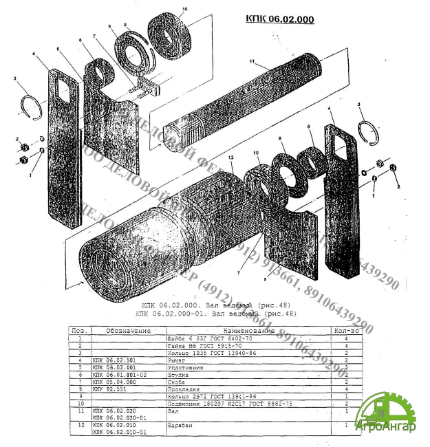 Вал ведомый КПК 06.02.000-01 (в сборе)