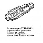 Вал-шестерня ТСН-02.603
