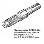 Вал-шестерня ТСН-02.604