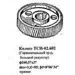 Колесо ТСН-02.602